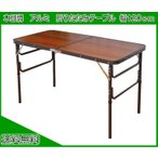 木目調 折りたたみテーブル 120cmタイプ 折り畳みテーブル アウトドア