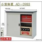 小型物置 AD-0983  スチール ベランダ物置 屋外収納庫 灯油タンク 収納 スチール物置 小型