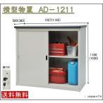 小型物置 AD-1211  スチール ベランダ物置 屋外収納庫 灯油タンク 収納 スチール物置 小型