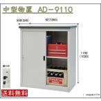 小型物置 AD-9110  スチール ベランダ物置 屋外収納庫 灯油タンク 収納 スチール物置 小型
