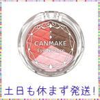 キャンメイク アイニュアンス32 ショコラアップル 3g