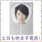 うちわ 相葉雅紀 2010-2011 「ARASHI 10-11 TOUR  Scene ?君と僕の見ている風景?」 ※JS