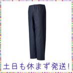 ロゴス 産業用レインウェア ニューベルザ ズボン 16060189 鉄紺(裏地 ブルー) 4L