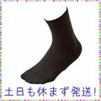 フリーノット(FREE KNOT) ソックス 超立体 RLソックス 先丸(タイプフィット) 26cm ブラック 90 Y5133-26-90