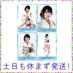 日向坂46 振り袖衣装 ランダム生写真 4種コンプ 丹生明里