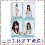 日向坂46 ハッピーオーラ衣装 ランダム生写真 4種コンプ 小坂菜緒