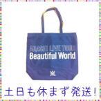 嵐 arashi Beautiful World live トートバック リバーシブル