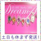 嵐 ARASHI 公式グッズ ARASHI Marks 2008 Dream-A-liveいもむしストラップ