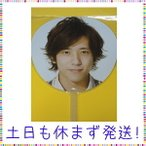 うちわ 二宮和也 2011-2012 「ARASHI LIVE TOUR Beautiful World」 ※JS