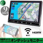 カーモニター 車載用 Wi-Fi ミラーリング 9インチ オンダッシュ モニター ワイヤレス iOS Android HDMI マップ 動画 インターネット