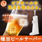 ROOMMATE 極旨ビールサーバー EB-RM03G