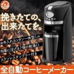 コーヒーメーカー 全自動 一体型ミル 豆挽き ドリップ ステンレスタンブラー付き 7個の給湯口
