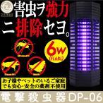 電撃殺虫器 DP-06 BK