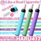 電子タバコ 使い捨て HARU417 3フレーバー フィルター付き 特許出願中 紙タバコのような新感覚 400mAh 700回吸引可能 ニコチンタール0mg