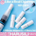 電子タバコ フィルター式 マウスピース HARUSILI シリコンアダプター フィルター5個セット 特許出願中 プルームテック プルームテックプラス 使い切り両方対応