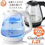 電気ケトル ケトル ガラスケトル LED 容量1.0L 耐熱ガラス 電気ポット ガラス製 湯沸かし器 空焚き防止 自動OFF