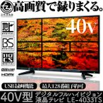 TEES 40V型 地上デジタル BS CS対応フルハイビジョン液晶テレビ 外付けHDD録画対応