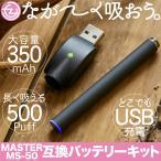 プルームテック 互換バッテリーキット 350mAh 500パフ USBチャージャー LED 水蒸気多め 味濃いめ 長く吸える PloomTECH