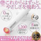 電子タバコ 電子たばこ ヴェポネオ vaponeo 電子煙草 禁煙グッズ ビタミン カートリッジタイプ 充電式 ニコチン タール ゼロ 送料無料