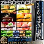 電子タバコ 電子たばこ ZERO STICK ゼロスティック 電子煙草 禁煙グッズ ビタミン コラーゲン CoQ10 使い捨て電子タバコ