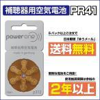 《10パック以上で郵便送料無料》パワーワン補聴器用空気電池PR41(312)(補聴器電池)シーメンス、ワイデックス、フォナック補聴器に!
