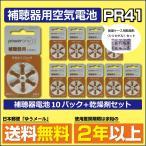 《郵便送料無料》パワーワン補聴器用空気電池PR41(312) (補聴器電池)10パック+乾燥剤(シリカゲル)セット!ベルトーン・リサウンド補聴器に!