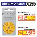 《10パック以上で郵便送料無料》パワーワン補聴器用空気電池PR536(10)(補聴器電池)ワイデックス,シーメンス、リオネットCIC補聴器に!