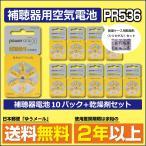 《郵便送料無料》パワーワン補聴器用空気電池PR536(10) (補聴器電池)10パック+乾燥剤(シリカゲル)セット!ワイデックス・シーメンス補聴器に!