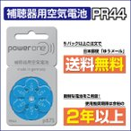 《10パック以上で郵便送料無料》パワーワン補聴器用空気電池PR44(675) (補聴器電池)シーメンス、ワイデックス、フォナック補聴器に!