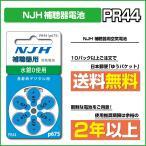 《5パック以上で郵便送料無料》新発売! パワーワン補聴器用空気電池 PR44(675) NJHラベル これからの新基準 無水銀電池