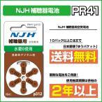 NJH/PR41(312)/beltone/ベルトーン/unitron/ユニトロン/補聴器電池/補聴器用空気電池/6粒1パック