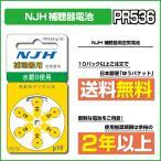 《5パック以上で郵便送料無料》新発売! パワーワン補聴器用空気電池 PR536(10) NJHラベル これからの新基準 無水銀電池