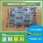 シリカゲル/補聴器用乾燥ケース詰め替え用/フォナック/ワイデックス/リサウンド