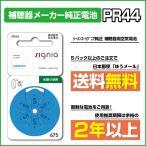 Yahoo!立川補聴器センターYahoo!店【アウトレットセール品】シグニアPR44(675)/signia/siemens/旧パッケージ品/使用推奨期限2022年7月まであります