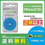 パワーワン/PR44(675)/Powerone/ファルタ/ドイツ製/補聴器電池/補聴器用空気電池/6粒1パック