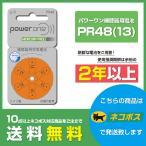 パワーワン/PR48(13)/Powerone/ファルタ/ドイツ製/補聴器電池/補聴器用空気電池/6粒1パック