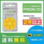 パワーワン 補聴器用空気電池 PR536 6個入