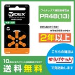 《5パック以上で郵便送料無料》ワイデックス純正「水銀ゼロ使用」補聴器用空気電池PR48(13) WIDEXユニーク・ドリームに!