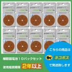パワーワン/PR41(312)/10パックセット/送料無料/Powerone/ファルタ/ドイツ製/補聴器電池/補聴器用空気電池/6粒1パック