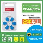 GNリサウンド/PR44(675)/Resound/補聴器電池/補聴器用空気電池/6粒1パック