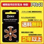 《5パック以上で郵便送料無料》ワイデックス純正補聴器用空気電池PR41(312) 安心のWIDEX純正補聴器電池