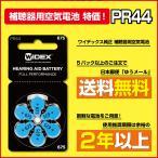 《5パック以上で郵便送料無料》ワイデックス純正補聴器用空気電池PR44(675) パワーワンOEM電池!poweroneよりお値打ち価格!