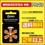 《5パック以上で郵便送料無料》ワイデックス純正補聴器用空気電池PR48(13) 安心のWIDEX純正補聴器電池