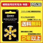 《5パック以上で郵便送料無料》ワイデックス純正補聴器用空気電池PR536(10) パワーワンOEM電池!poweroneよりお値打ち価格!