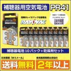 《郵便送料無料》補聴器用空気電池PR41(312) (補聴器電池)10パック+乾燥剤(シリカゲル) シーメンス・WIDEX・リオネットに!