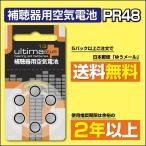 《10パック以上で郵便送料無料》レイオバックOEM補聴器用空気電池PR48(13) (補聴器電池)シーメンス・リオネット・WIDEX・オーティコン他に!
