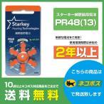 《ゆうメール送料無料》スターキー純正補聴器用電池 PR48(13) 安心のスターキー純正補聴器用補聴器電池