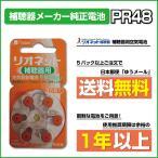 《ゆうメール送料無料》リオネット純正補聴器用電池PR48(13) 安心のリオネット補聴器電池