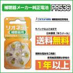 《ゆうメール送料無料》リオネット純正補聴器用電池PR536(10) 安心のリオネット純正補聴器電池