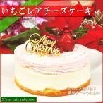 クリスマスケーキ 予約 画像